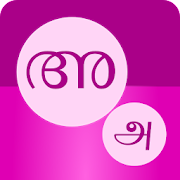 Learn Tamil Alphabets Malayalam