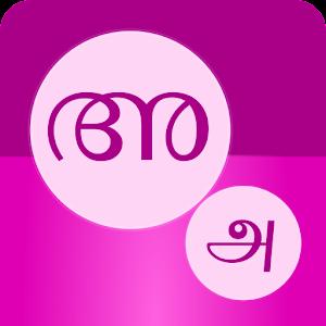 Spoken Arabic Malayalam 360 App Ranking and Store Data   App