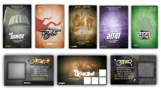 Marathi birthday banner [HD] - Birthday frames.  screenshots 1