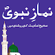 Download Namaz E Nabvi Darussalam (namaz ka tarika) In Urdu For PC Windows and Mac