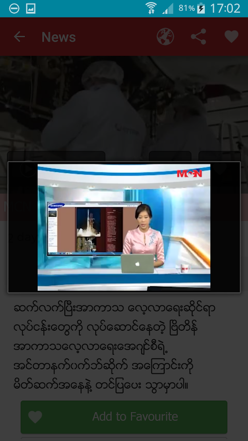 SM: Myanmar Videos- screenshot