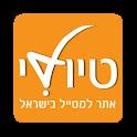 טיולי - טיולים בישראל - Tiuli icon