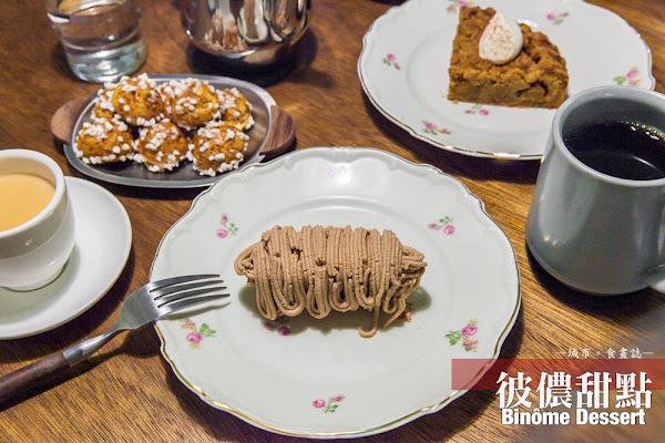 台北甜點●Binôme Dessert 彼儂甜點●愜意尋味法國傳統小點心