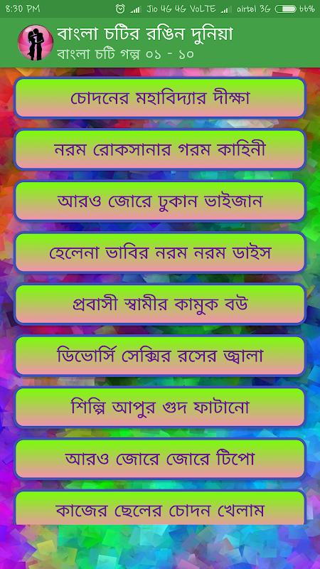Bengali catira mundo colorido - bangla choti Rangin dunia apk versão