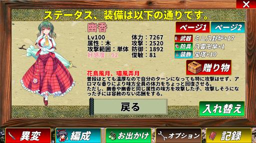 Touhou Genmukairokuu3010RPGu3011 3.53 screenshots 2