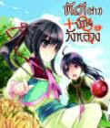 ขันที (สาว) ป่วนวังหลวง เล่ม 1-9 (จบ) (นิยายจีนแปล) – Zhang Lian