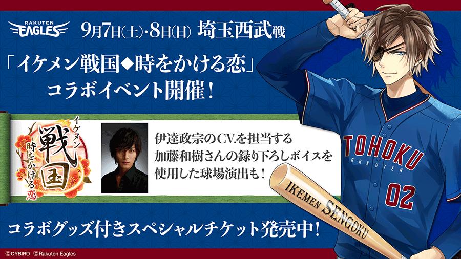 イケメン戦国野球コラボ