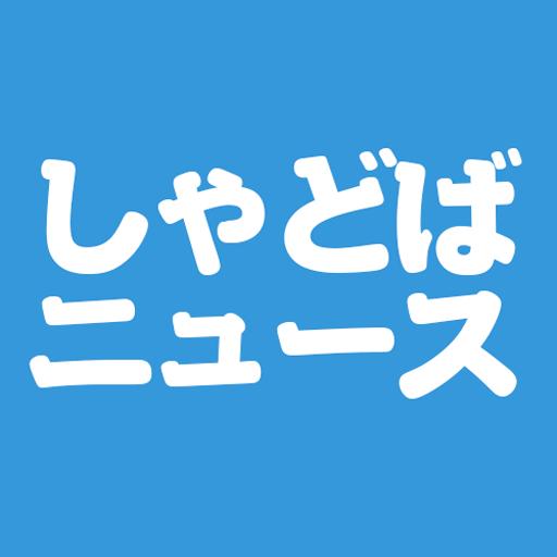 しゃどばニュース (シャドウバース ニュース+2chまとめ)