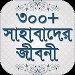 সাহাবাদের জীবনী sahabader/sahabider jiboni bangla 3.1