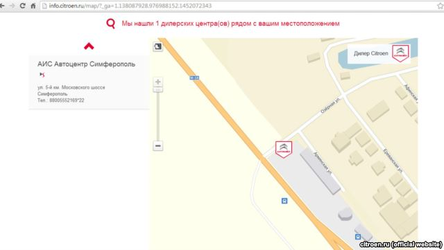 Дилерский центр Citroen АИС Автоцентр, Симферополь, 6 января 2015 года