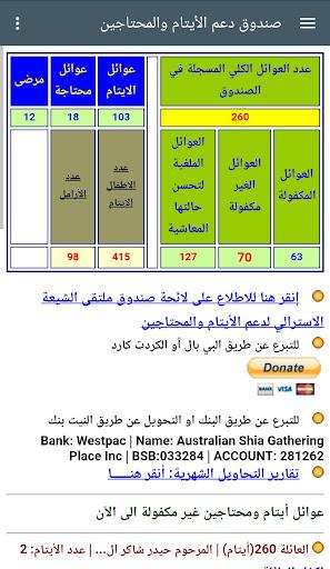 ملتقى الشيعة الأسترالي ASGP screenshot 8