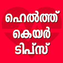 Health Care Malayalam Tips v 1.5 app icon