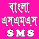 Download Best New Bangla sms 2019 For PC Windows and Mac