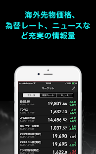 iSPEED 先物OP - 楽天証券の先物・オプションアプリ - náhled