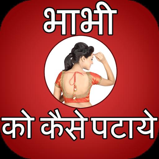 Bhabhi Patane Ke Tarike 生活 App LOGO-APP試玩