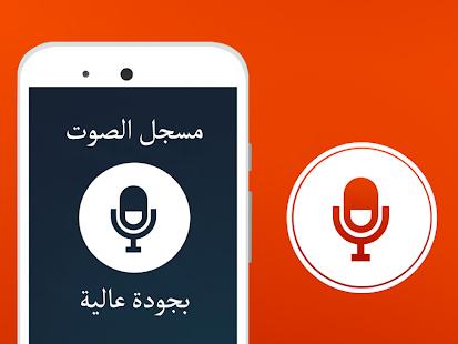 مسجل الصوت عالي الجوده - náhled