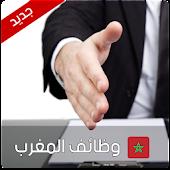 Job offers Morocco