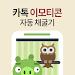 카톡 이모티콘 초코 채굴기 icon