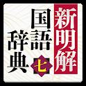 新明解国語辞典 第七版 icon