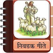 Marathi Christian Song Book App