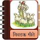 Marathi Christian Song Book App apk