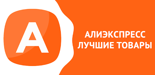Лучшие товары с Алиэкспресс на русском - Apps on Google Play