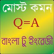 Most Common  Bengali -English