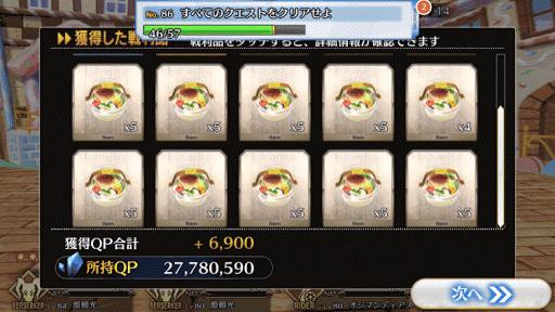 お菓子の国EX