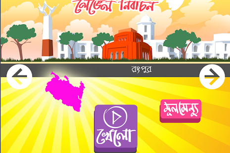 শব্দকল্পদ্রুম ২- screenshot thumbnail