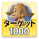 英熟語ターゲット1000 3訂版公式アプリ | ビッグローブ