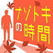 ナゾトキの時間:謎解き×アドベンチャー 〜怪しいところを見つけ出して犯人を追い詰めろ!〜 - Androidアプリ