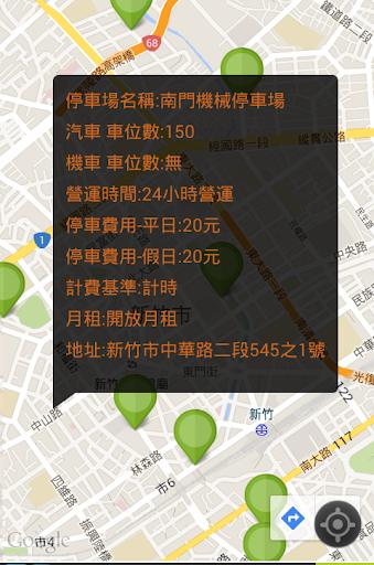 玩免費工具APP|下載新竹找停車場 app不用錢|硬是要APP