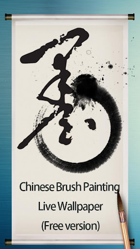 Ink Chinese Brush Painting
