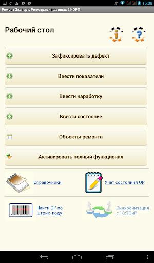Ремонт Эксперт: Регистратор 2