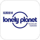 Lonely Planet – International Chinese version