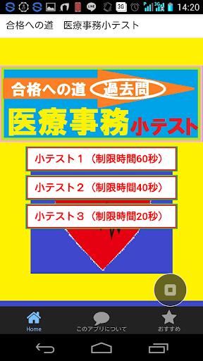 合格への道 医療事務小テスト