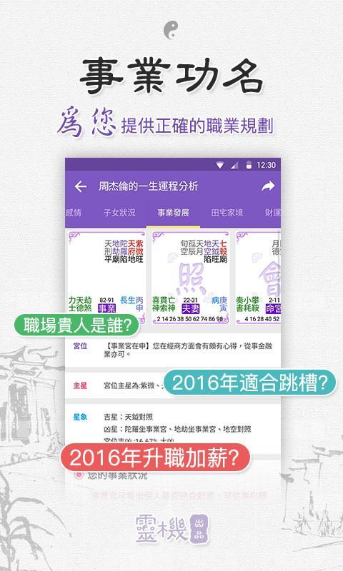 紫微斗數-2016流年運勢算命盤風水占卜排盤解析 - Google Play Android 應用程式