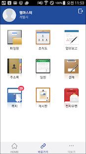삼천리 그룹웨어 - samchully groupware - náhled