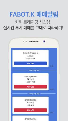 FABOT.K : 실시간 주식 종목 추천, 리딩 screenshot 3