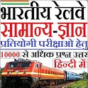 Indian Railway GK in HIndi icon