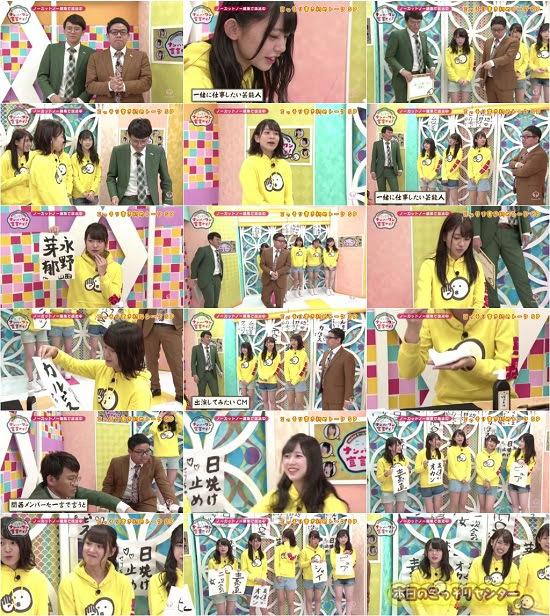 (TV-Variety)(720p) AKB48チーム8のKANSAI白書 こっそりナンバーワン宣言やで! ep23 180108
