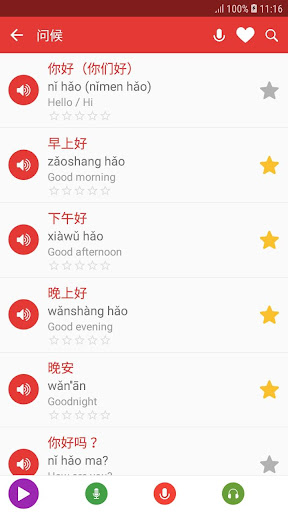 Learn Chinese daily - Awabe 1.2.2 screenshots 2