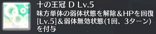 十の王冠[D]