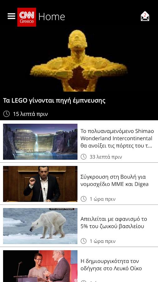 CNN Greece - στιγμιότυπο οθόνης