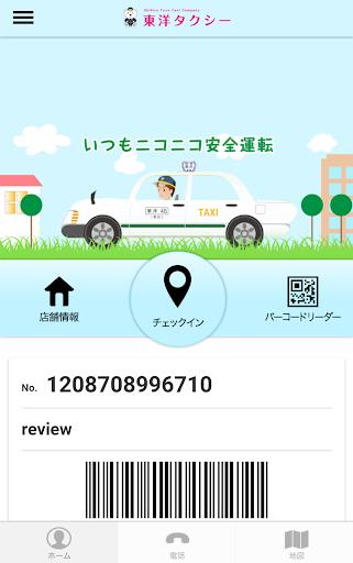 東洋タクシー