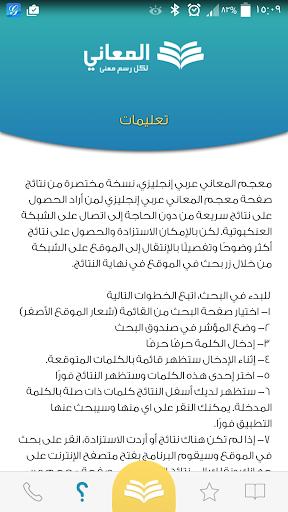 Almaany english  dictionary 3.2 screenshots 7