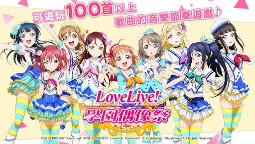 Love Live! u5b78u5712u5076u50cfu796d  {cheat|hack|gameplay|apk mod|resources generator} 1