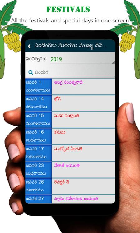 Telugu Calendar 2019 – (Android Apps) — AppAgg