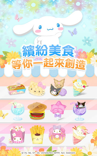 Hello Kitty 夢幻樂園  screenshots 1