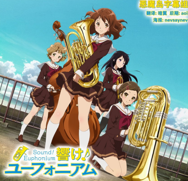 Sound! Euphonium, serie anime.